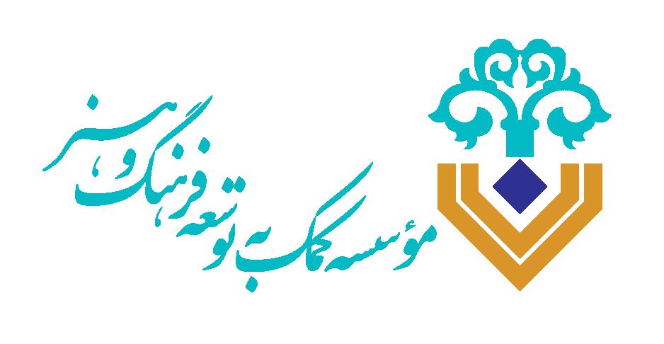 موسسه کمک به توسعه فرهنگ و هنر